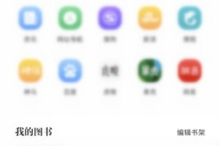 如何将熊猫浏览器分享到其他平台