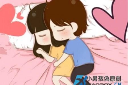 老公爱不爱你,看每晚的睡姿就知道,真的非常准
