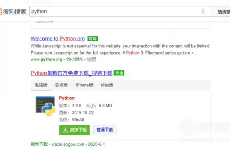 python怎么下载